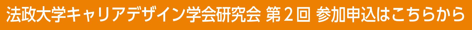 法政大学キャリアデザイン学会研究会 第2回 参加受付