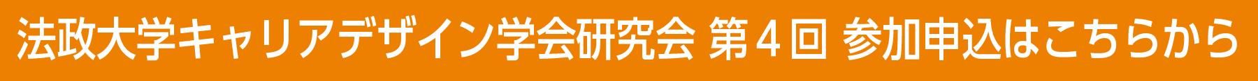 法政大学キャリアデザイン学会研究会 第4回 参加受付